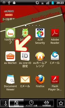 au ホーム アレンジ アプリ ダウンロード