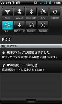Usb1_20120518_05_02